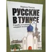 """Русские в Тунисе: Судьба эмиграции """"первой волны"""""""