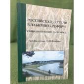 Российская деревня в лабиринте реформ: Социологические зарисовки