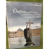 Очерки по истории общественного движения в России в правление Александра И