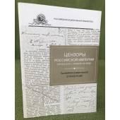 Цензоры Российской империи конец XVIII - начало XX века