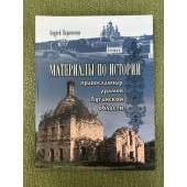 Материалы по истории православных храмов Луганской области