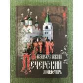 Нижегородский Вознесенский Печерский монастырь