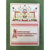 Духовное наследие народов Республики Коми: история и современность