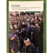 Ислам и православно- мусульманские отношения в России в зеркале истории и социологии