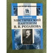 Мистический пантеизм В.В. Розанова