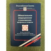 Обязательное медицинское страхование. Вопросы и ответы. Выпуск 12