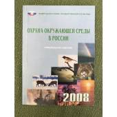 Охрана окружающей среды в России. 2008
