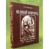 Великий Новгород. Взгляд из Европы. XV- начало XX в