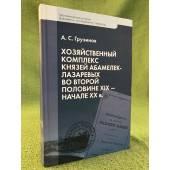 Хозяйственный комплекс князей абамелек-лазаревых во второй половине XIX - начале XX в