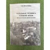 Начальная летопись Елецкой земли