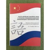 Русско-китайские языковые связи и проблемы межцивилизационной коммуникации в современном мире