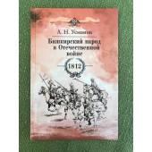 Башкирский народ в Отечественной войне 1812 года