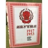 Якутия. Хроника, факты, события: 1917-1953