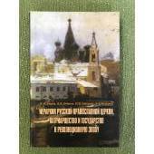 Иерархия Русской Православной церкви, патриаршество и государство в революционную эпоху