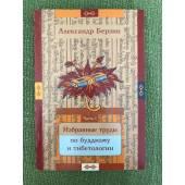 Избранные труды по буддизму и тибетологии. В 2-х ч.Ч.1 и 2.