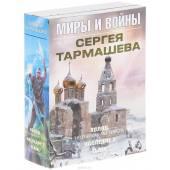 Миры и войны Сергея Тармашева (комплект из 3 книг)