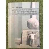 Корейский протестантизм и его миссионерские практики в азиатской части Российской Федерации