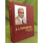 Рахманкулов Д. Л. - выдающийся ученый и организатор науки и образования