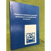 Полевые исследования и архивация фольклорных и этнографических материалов. Мат. V науч.-практ. семинара