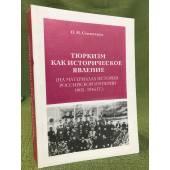 Тюркизм как историческое явление (на материалых истории Российской империи 1905-1916 гг.)