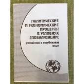 Политические и экономические процессы в условиях глобализации: российский и зарубежный опыт