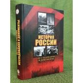 История России. Исследования и документы
