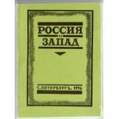 Россия и Запад. Сборник статей.