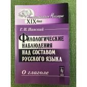 Филологические наблюдения над составом русского языка. Третье рассуждение: о глаголе