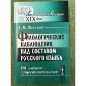 Филологические наблюдения над составом русского языка. Второе рассуждение: Об именах существительных