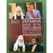 Украина: выбор веры, выбор судьбы. Двадцать лет независимости Украины - двадцать лет борьбы за единство русской церкви