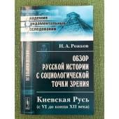 Обзор русской истории с социологической точки зрения: Киевская Русь (с VI до конца XII века)