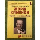 "Жорж Сименон: ""Вдвоем с комиссаром Мегре"""