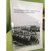 Русский фронт в 1914 - начале 1917 года: Военный опыт и современность