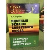 Ядерный реванш советского союза