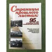 Страницы прошлого листая: 95 лет архивной службе Ульяновской области