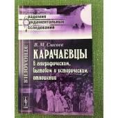 Карачаевцы в географическом, бытовом и историческом отношени