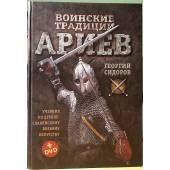 Воинские традиции ариев (+ DVD) Георгий Сидоров