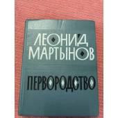 Первородство. Книга стихов