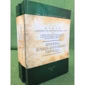 Хроника конца античного периода. В 2 томах. От Р. Х. до 499 г. (комплект)