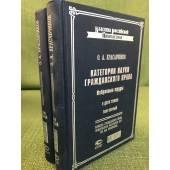Категории науки гражданского права. Избранные труды. В 2 томах.