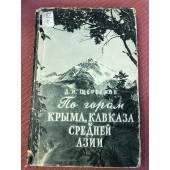 По горам Крыма, Кавказа и Средней Азии. Путевые очерки