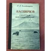 Н.А. Северцов. Географ и путешественник