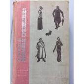 А. П. Чехов. Избранные произведения