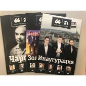 64 - Шахматное Обозрение комплект из 3 журналов