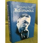 Владимир (Зеэв) Жаботинский. Сочинения в 9 томах. Том 1