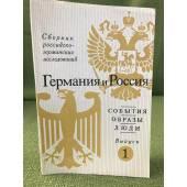 Германия и Россия: События, образы, Люди. Сборник Российско-германских исследований Выпуск 1