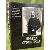 Правда Столыпина. Сборник. Вып.1.