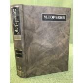 Горький M. Письма июнь 1919-1921 Том 13