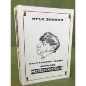Карл - Каземир - Теодор - Всеволод - Мейерхольд. Исследование жизни и творчества в 2-х частях. Книга 1