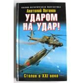 Ударом на удар! Сталин в XXI веке